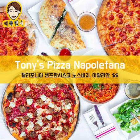 [맛집/캘리포니아 San Francisco/이탈리안/$$] Tony's Pizza Napoletana