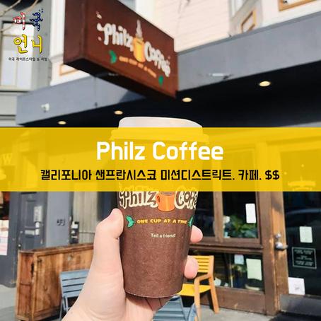 [맛집/캘리포니아 San Francisco/카페/$$] Philz Coffee