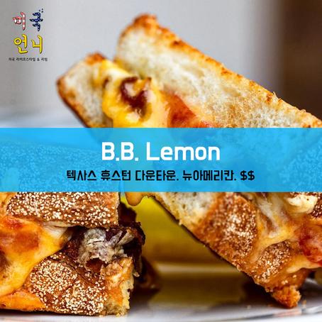 [맛집/텍사스 Houston/뉴아메리칸/$$] B.B. Lemon