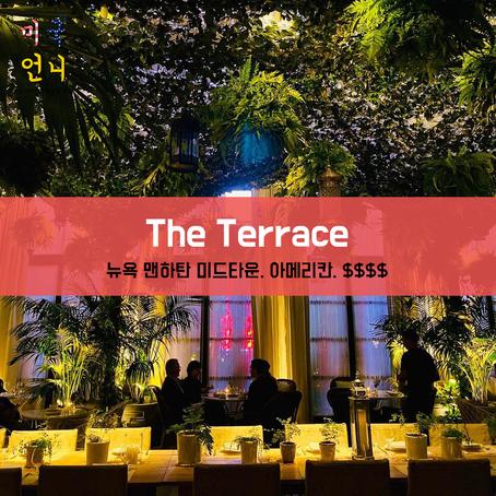 [맛집/뉴욕 맨하탄/아메리칸/$$$$] The Terrace