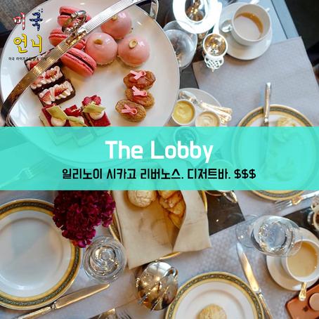 [맛집/일리노이 Chicago/디저트바/$$$] The Lobby at the Peninsula Hotel