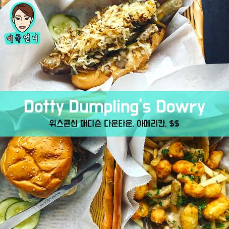 [맛집/위스콘신 Madison/아메리칸/$$] Dotty Dumpling's Dowry