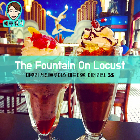 [맛집/미주리 St. Louis/아메리칸/$$] The Fountain On Locust