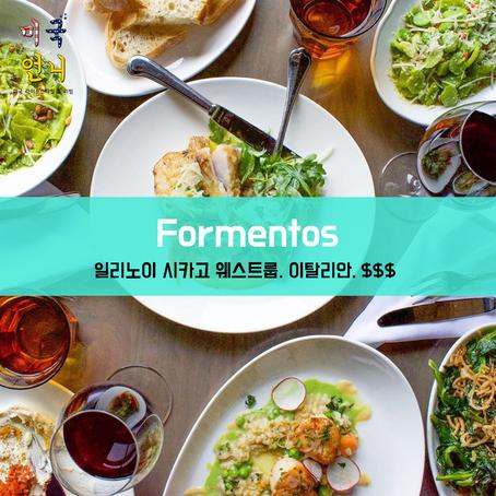 [맛집/일리노이 Chicago/이탈리안/$$$] Formento's