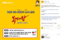 MBC America, California, Event Promotion (Reached 71,910 Korean ppl)