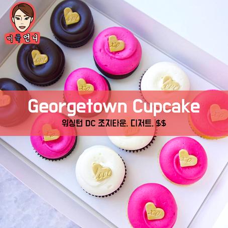 [맛집/워싱턴DC Georgetown/디저트/$$] Georgetown Cupcake
