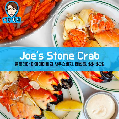 [맛집/플로리다 Miami/해산물/$$-$$$] Joe's Stone Crab