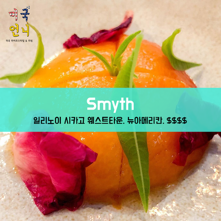 [맛집/일리노이 Chicago/뉴아메리칸/$$$$] Smyth