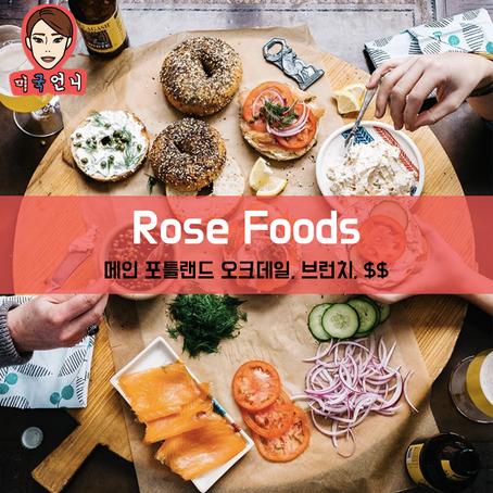 [맛집/메인 Portland/브런치/$$] Rose Foods