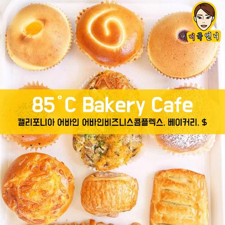 [맛집/캘리포니아 Irvine/베이커리/$] 85ºC Bakery Cafe