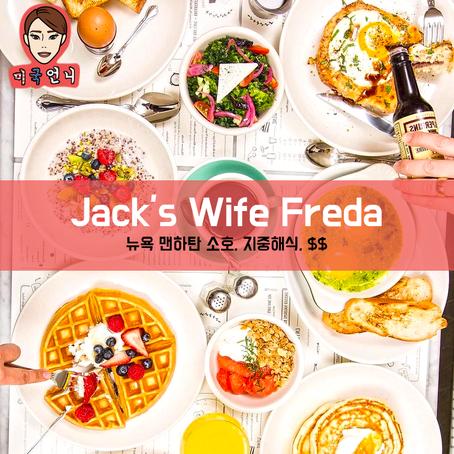 [맛집/뉴욕 Manhattan/지중해식/$$] Jack's Wife Freda