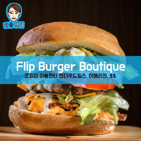 [맛집/조지아 Atlanta/아메리칸/$$] Flip Burger Boutique