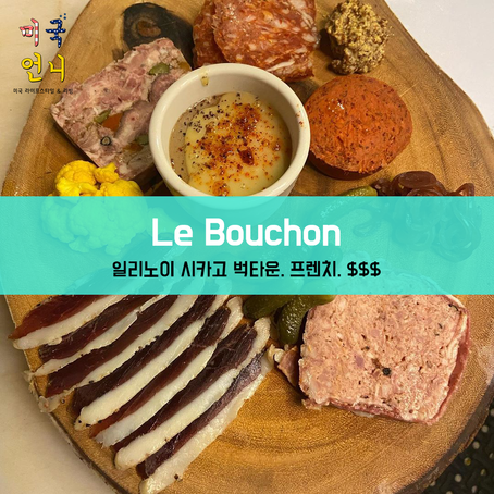 [맛집/일리노이 Chicago/프렌치/$$$] Le Bouchon