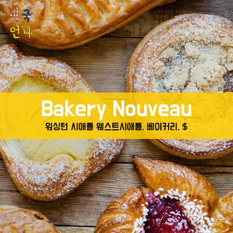 [맛집/워싱턴 Seattle/베이커리/$] Bakery Nouveau