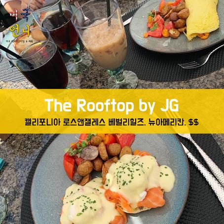 [맛집/캘리포니아 Beverly Hills/뉴아메리칸/$$] The Rooftop by JG