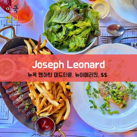 [맛집/뉴욕 Manhattan/뉴아메리칸/$$] Joseph Leonard