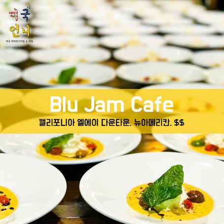 [맛집/캘리포니아 LA/뉴아메리칸/$$] Blu Jam Cafe