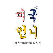 미국언니 logo.png