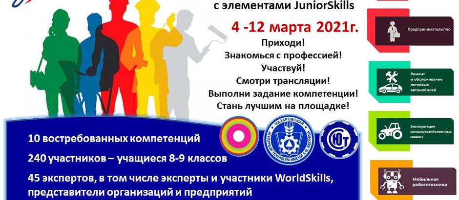 Профессиональная олимпиада для школьников «Дорога к мастерству»