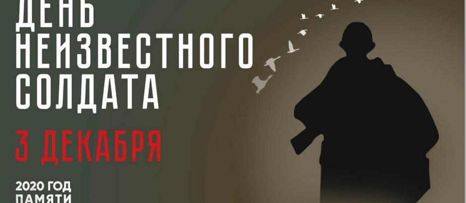 День Неизвестного солдата пройдет в России 3 декабря в 7 раз