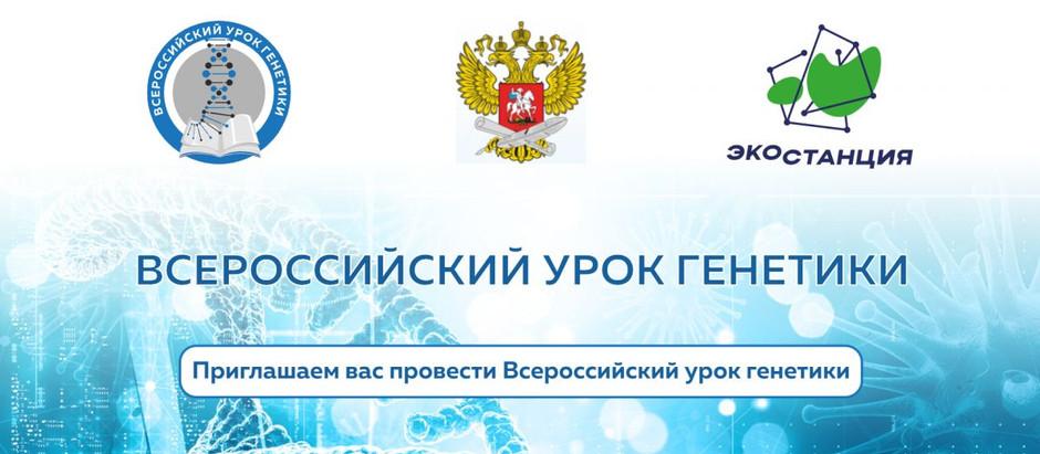 23 апреля 2021 - Всероссийский урок генетики