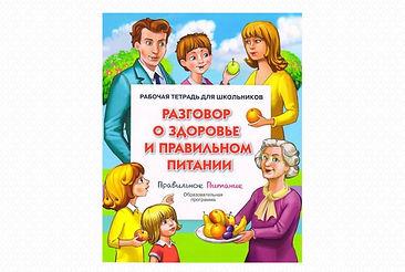 zdorovoe-pitanie_1583134812.jpg