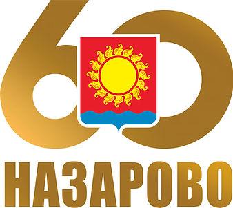 логотип 60 Назарово 2.jpg