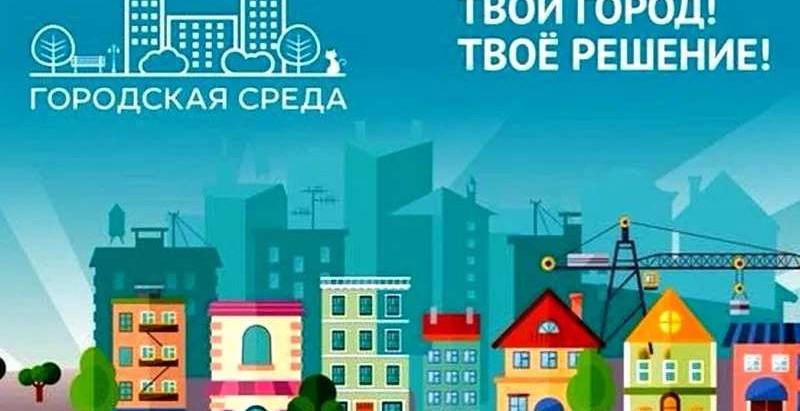Комфортная городская среда: в Назарово идёт голосование по выбору территории для благоустройства