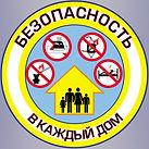 30.07.18-1-Bezopasnost-v-kazhdyy-dom.jpg