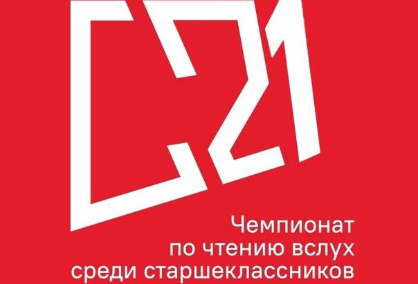 """Чемпионат по чтению вслух """"Страница 21"""""""
