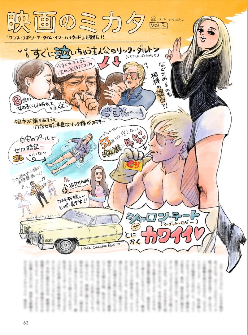 Flix 4月号 「映画のミカタ」