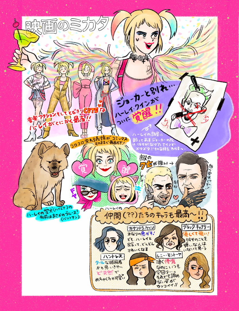 Flix 6月号 「映画のミカタ」