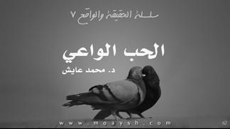 الحقيقة والواقع 7 .  الحب الواعي