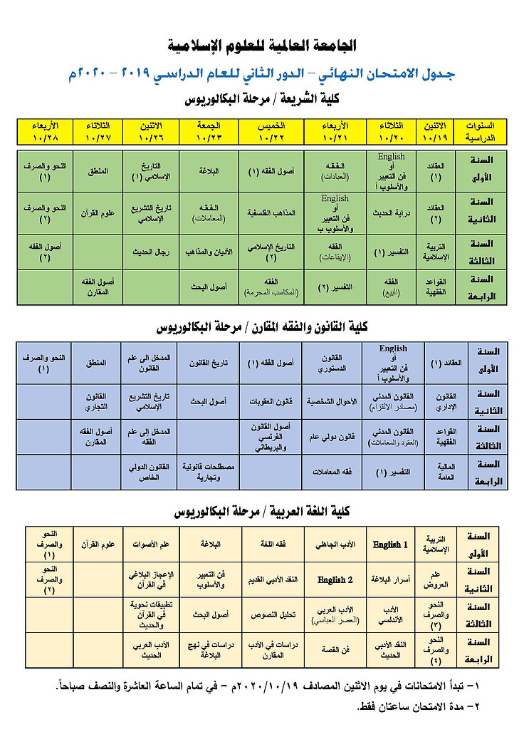 Exam 2nd session 2020.jpg