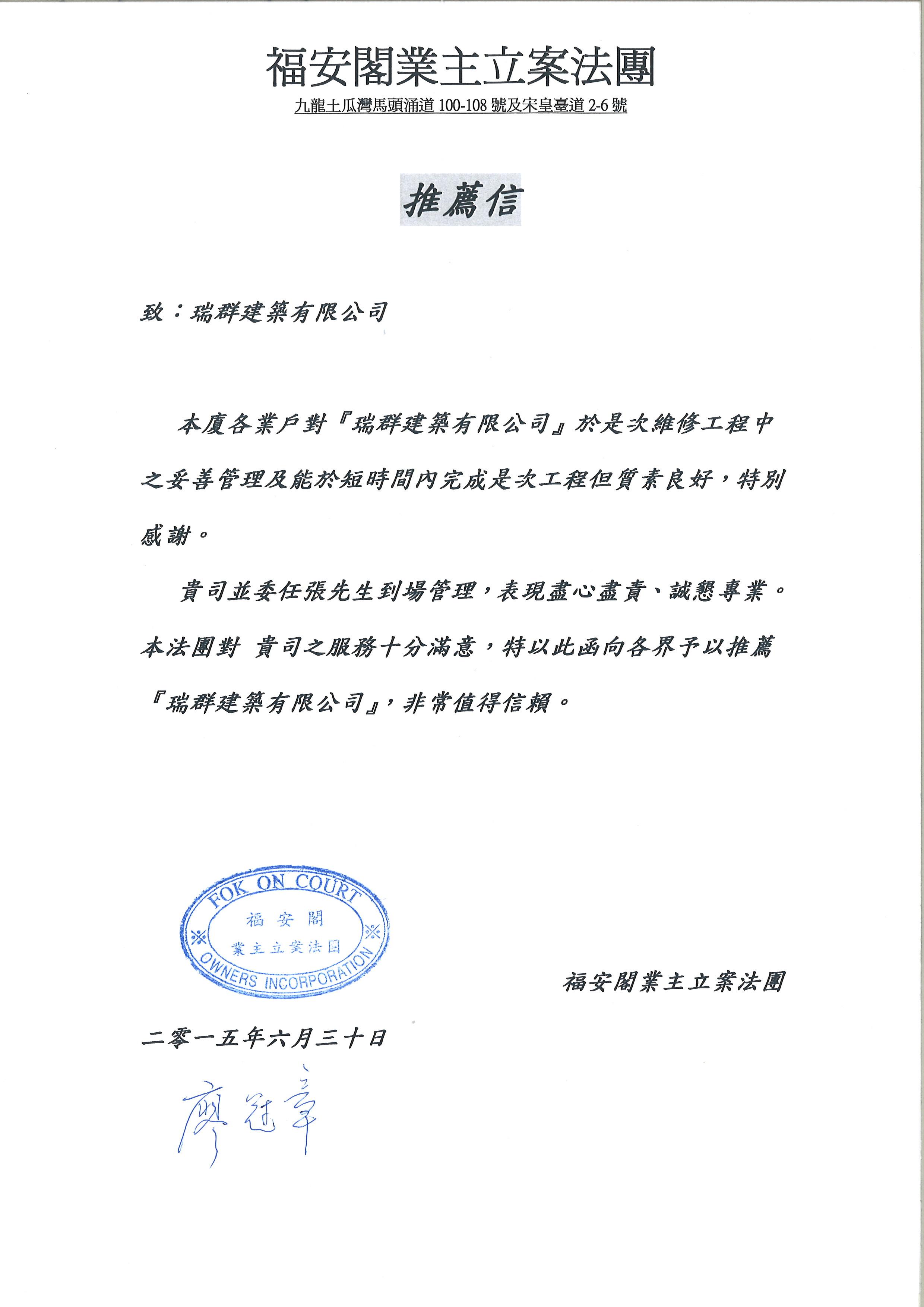 福安閣推薦信
