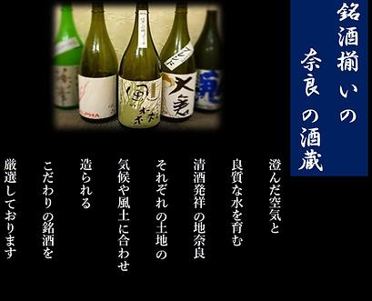 ホームページ素材日本酒.png