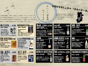 奈良の地酒をお楽しみください