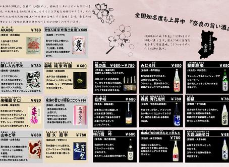新たな日本酒が続々入荷します!!