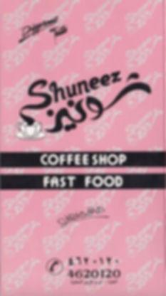 shuneez stickers copy 9.jpg