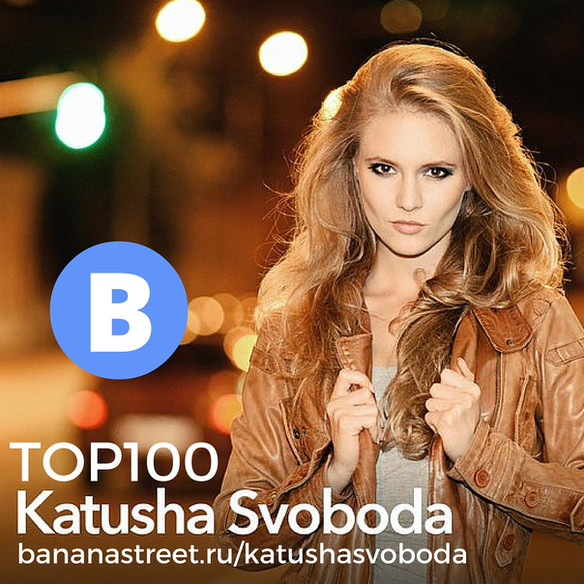 Katusha Svoboda - TOP100 DJs Russia (Bananastreet.ru version)