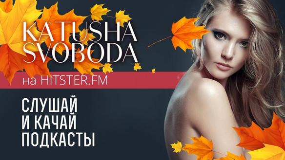 """Katusha Svoboda - """"Jackin Motion"""" Radio Show Every Week at HITSTER.FM"""