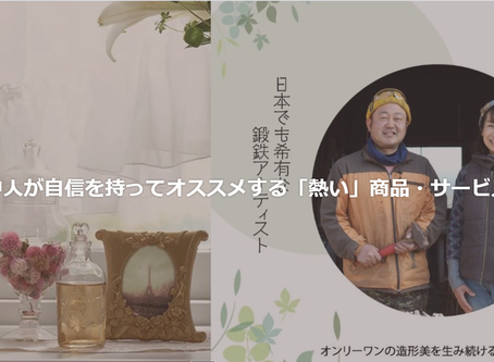 【リニューアル】熱中通販サイト