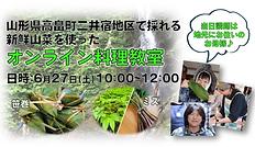 2020.6.27オンライン料理教室(YouTube用).png