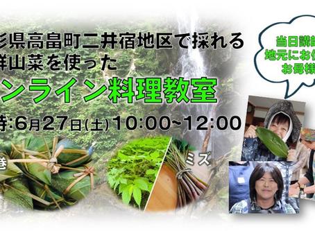 【6月27日開催】オンライン料理教室(お申込みもこちらからできます)