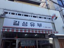 길성유부(광주광역).jpg