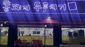 통돼지두루치기(김포상마리점).jpg