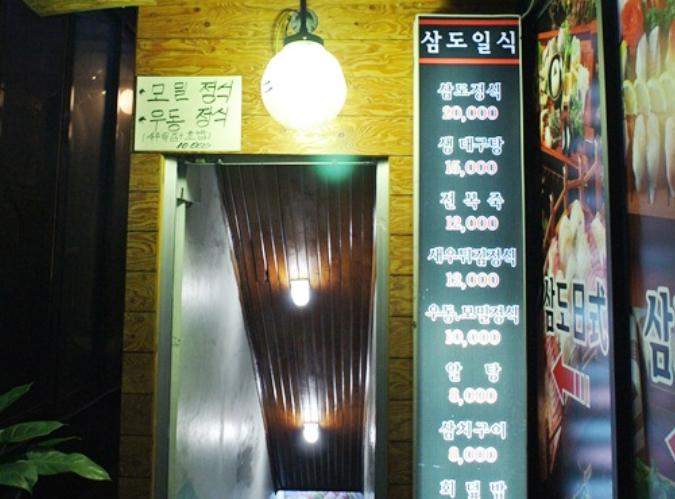 삼도일식(강남).png