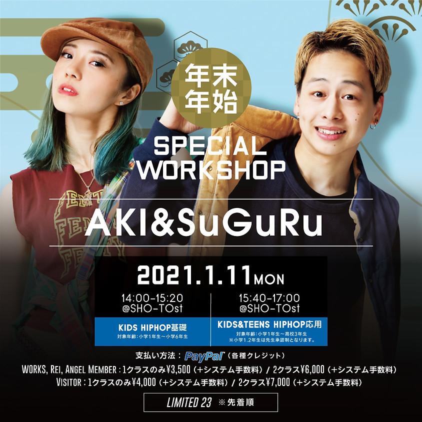 ②年始AKI&SuGuRu Collaboration WORKSHOP for KIDS&TEENS【②KIDS&TEENS HIPHOP応用 〜基礎を繋げてかっこよく自分らしく踊っちゃおう♬〜】