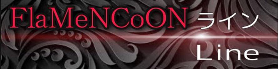 flamenco online logo.JPG