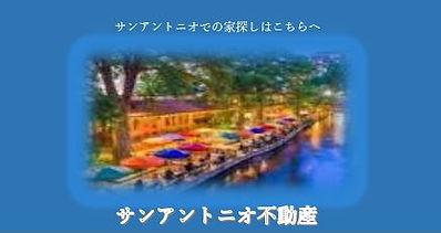 バナー長方形ヒューストン.JPG